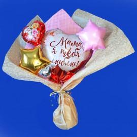 Букет из фольгированных шаров Мама, я тебя люблю!