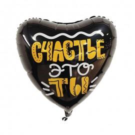 Фольгированный шар-сердце Счастье это Ты