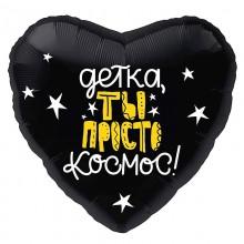Фольгированный шар-сердце Детка, ты просто космос!