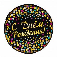 Фольгированный шар С Днем рождения (золотые круги на черном фоне)