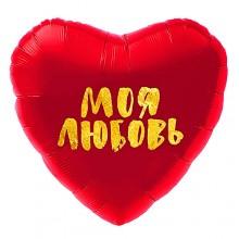 Фольгированный шар сердце Моя Любовь