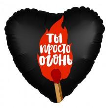 Фольгированный шар-сердце Ты просто огонь