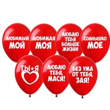 Набор латексных шаров с романтическими надписями 20 шт