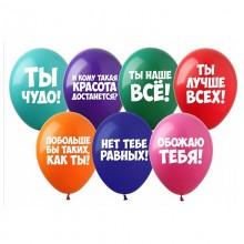 Латексные шарики с хвалебными надписями 14 штук