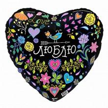 Фольгированный шар сердце черное Люблю