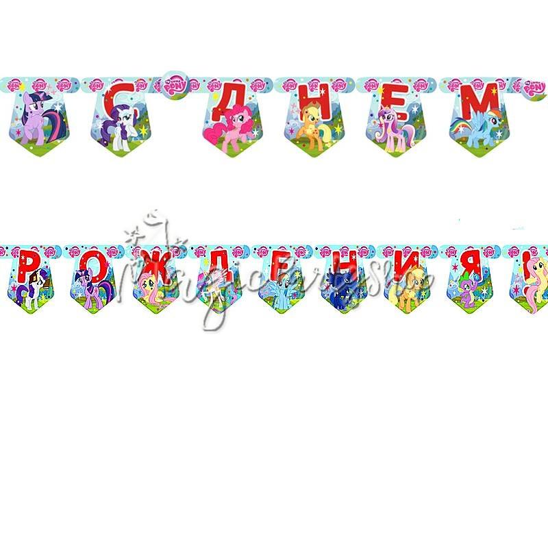 Гирлянда-буквы «С Днем Рождения Пони»