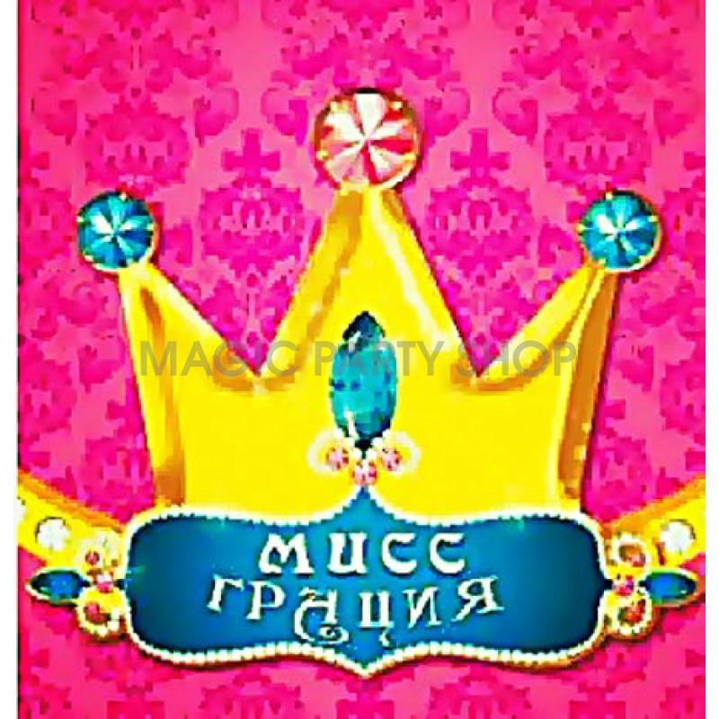 """Праздничная корона """"Мисс Грация"""""""
