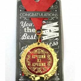 Медаль Лучший из лучших
