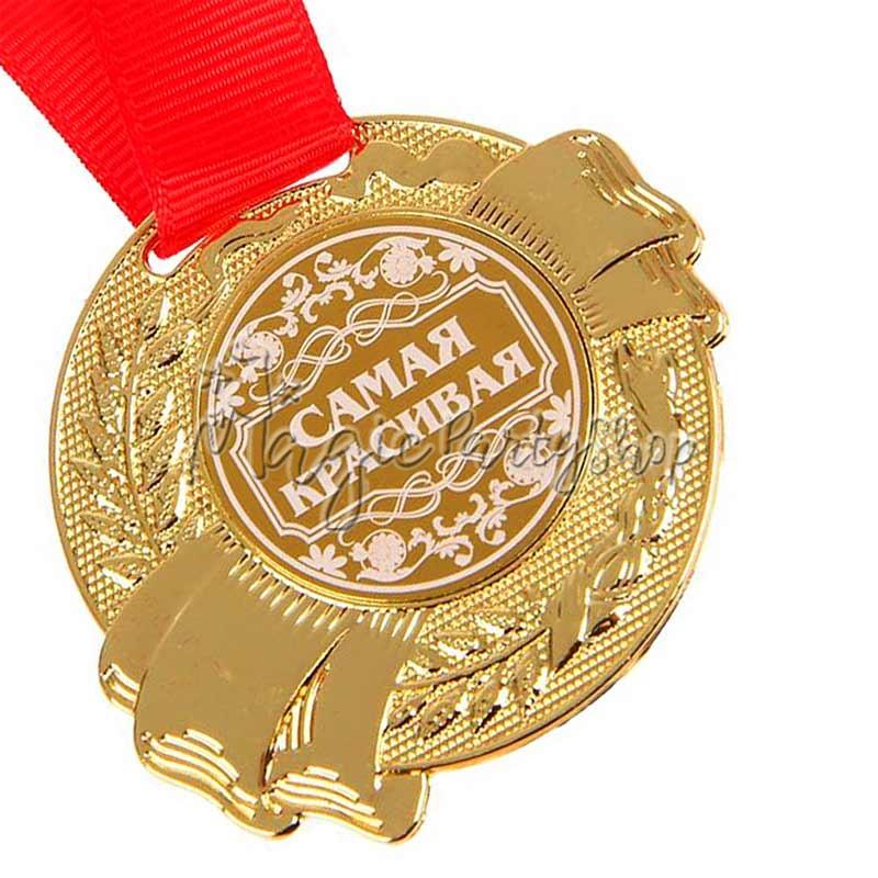 Медаль Самая Красивая