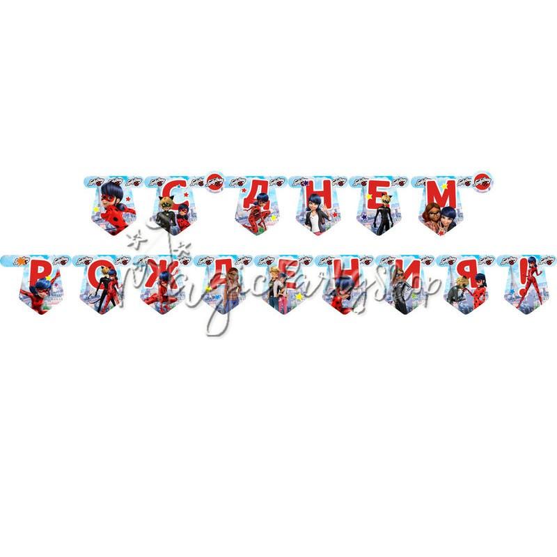 Гирлянда-буквы «С Днем Рождения Леди Баг»