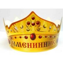 """Праздничная корона """"Именинник"""""""