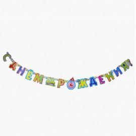 Гирлянда-буквы «С Днем Рождения»
