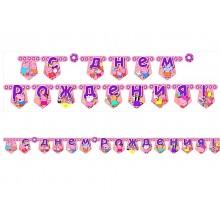 Гирлянда-буквы «С Днем Рождения» Пеппа